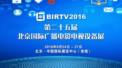 2016BIRTV,第二十五届北京国际广播电影电视设备展览会全程直播。BIRTV是中国最具权威的广播电影电视专业设备综合展览会。目睹直播将在这场媒体行业的峰会中,承担独家直播技术支持,与中视前卫一起全程直播展会实况。目睹直播将会通过云导播台,同时向腾讯、爱奇艺、YY直播、斗鱼、影视工业网、BIRTV官网、中视前卫官网、中华视科官网八家直播及媒体平台推送直播流。