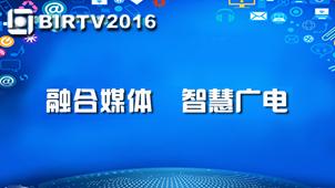 BIRTV北京广播国际电影电视展览会