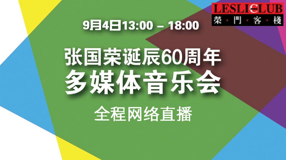张国荣诞辰60周年多媒体音乐会
