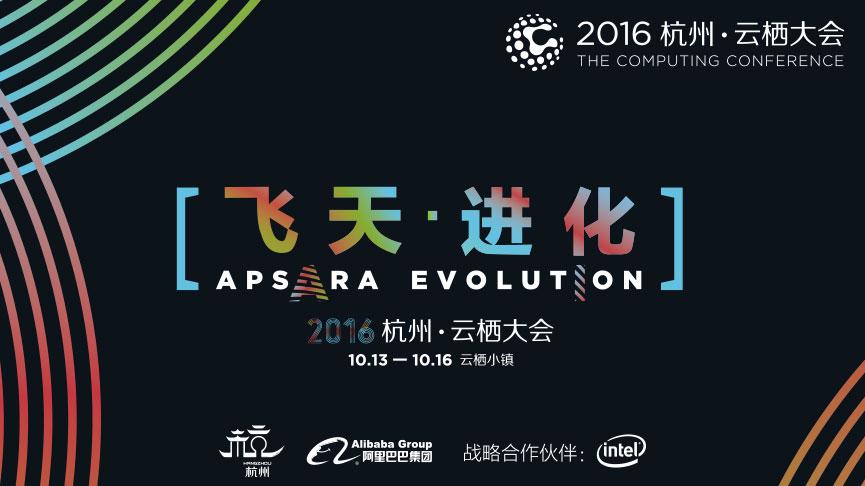 2016杭州·云栖大会