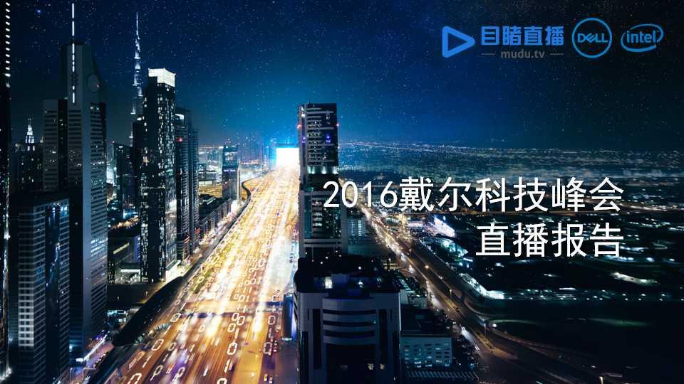 2016DELL科技峰会