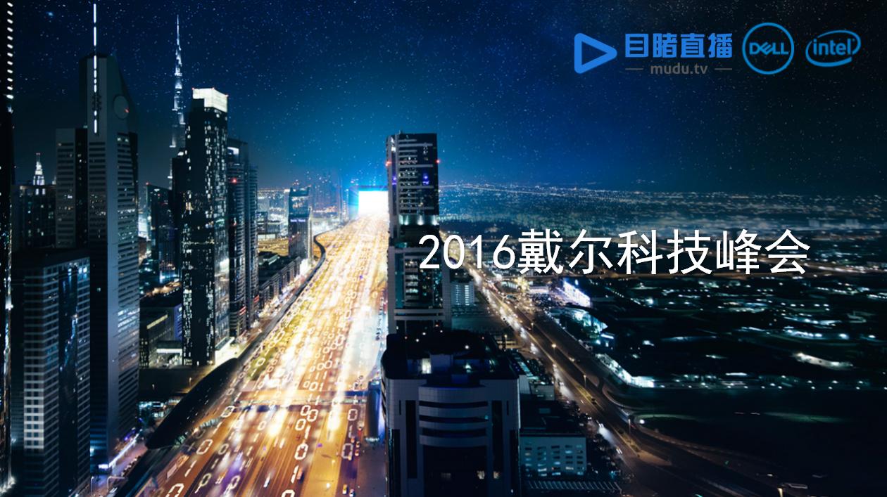 直播丨DELL2016科技峰会
