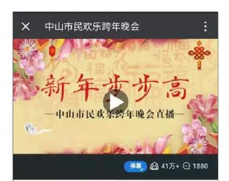 中山广播电视台新媒体:这个时代不等人