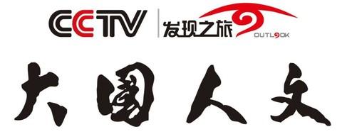 CCTV大国人文直播陈伟南先生百岁寿宴