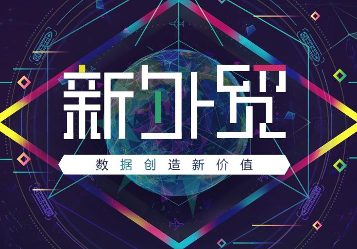 2017中国新外贸梦想节,郎咸平给你发红包