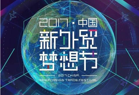 2017中国新外贸梦想节