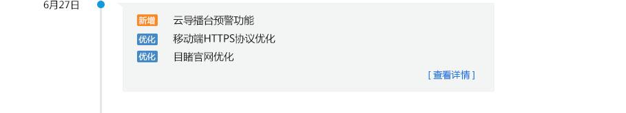 更新日志id-10032 - 副本.jpg