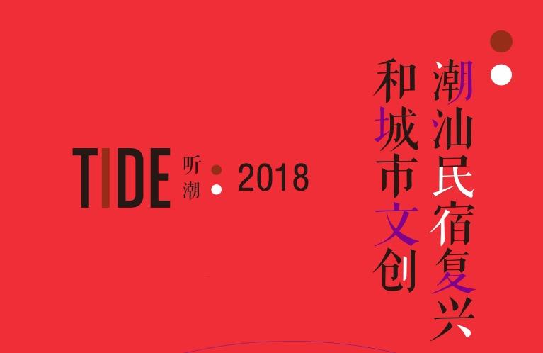 听潮2018 | 潮汕民宿复兴和城市文创