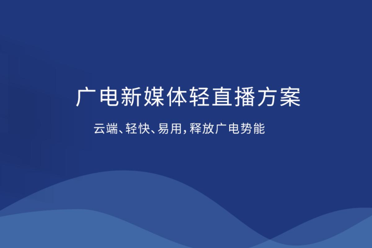 广电新媒体解决方案