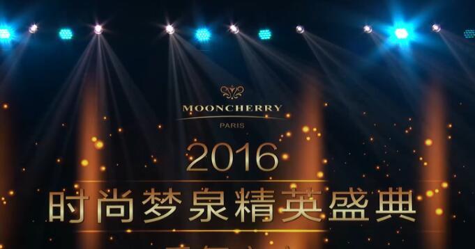 2016时尚梦泉精英盛典—香氛之夜