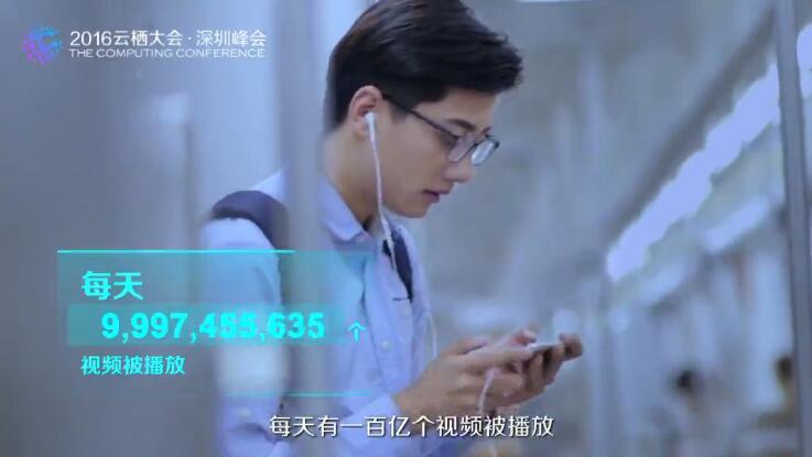 2016阿里云云栖大会-深圳峰会