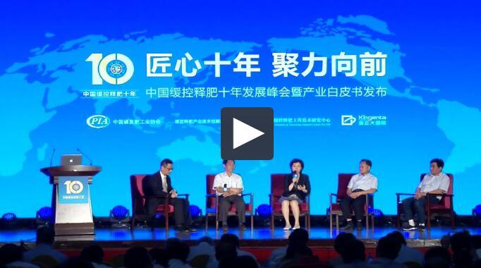 缓控释肥十年发展峰会暨产业白皮书发布直播