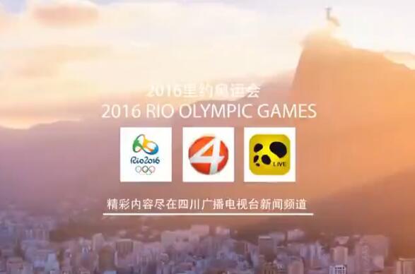 四川电视台里约奥运直播