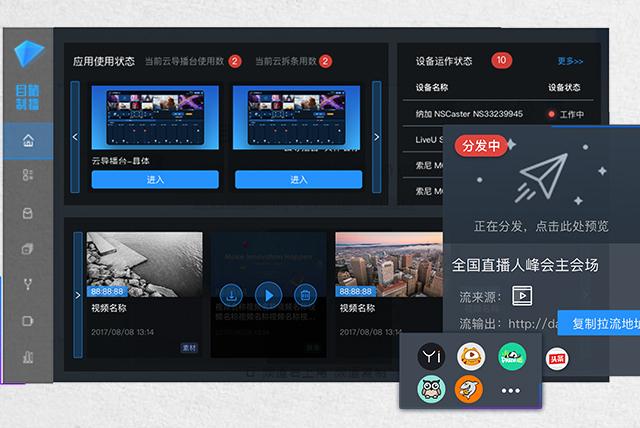 广电级视频制作分发平台——目睹制播上线