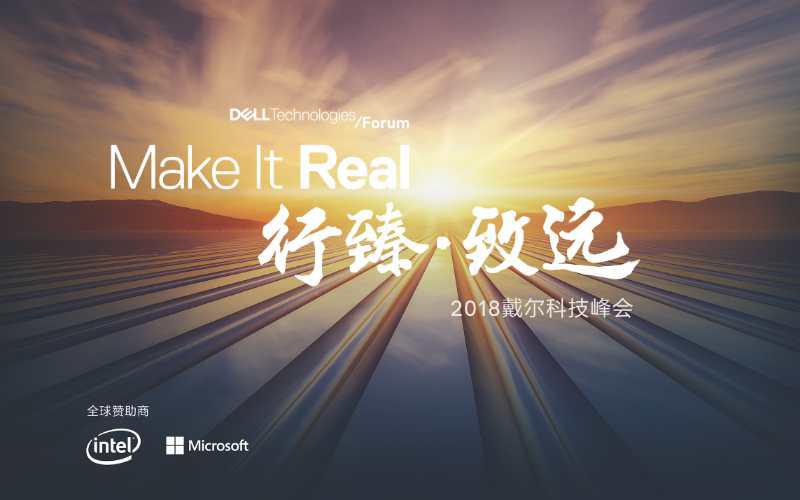 戴尔科技峰会、戴尔年会系列