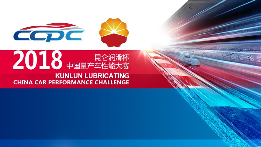 2018中国量产车性能大赛牙克石站
