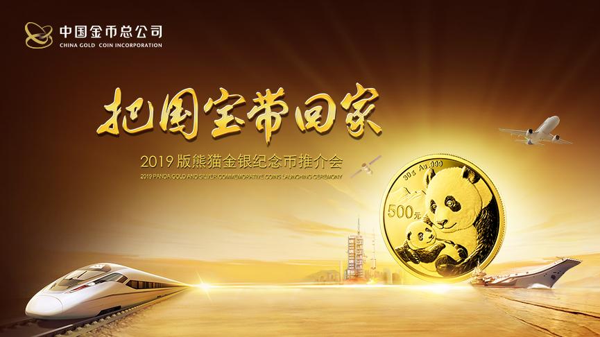 2019版熊猫金银币发布推介会