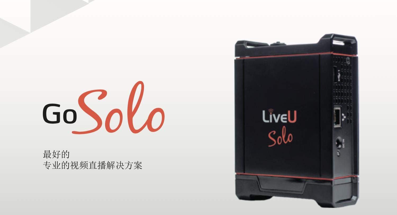 LiveU solo视频编码器