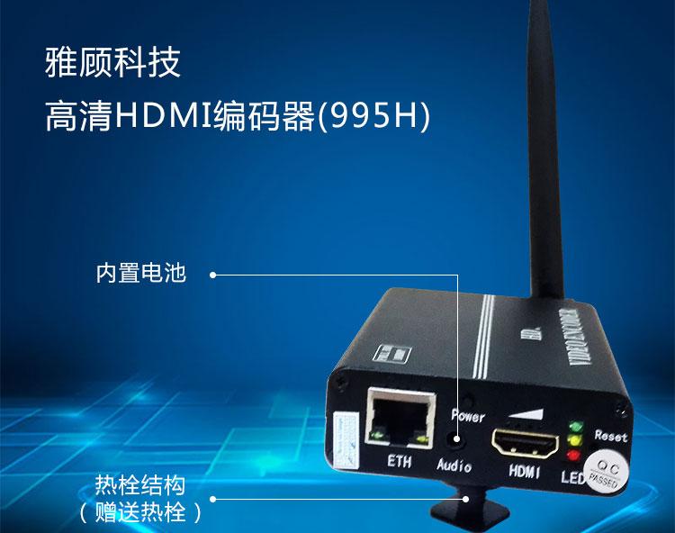 高清HDMI编码器(995H)