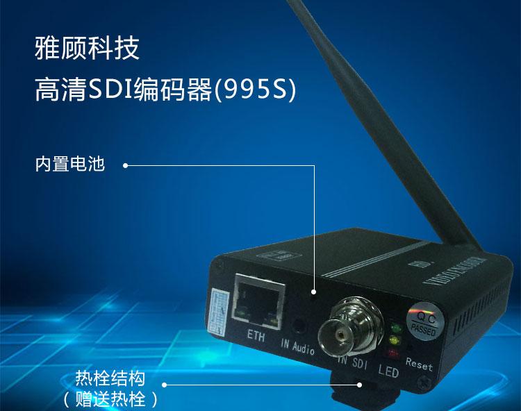 高清SDI编码器(995S)
