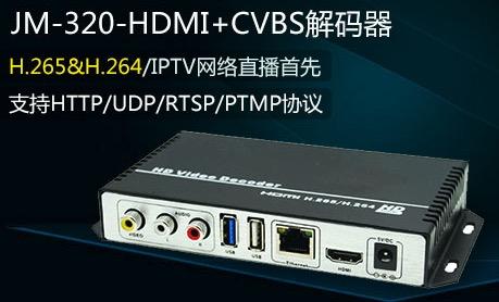 JM-320-HDMI解码器