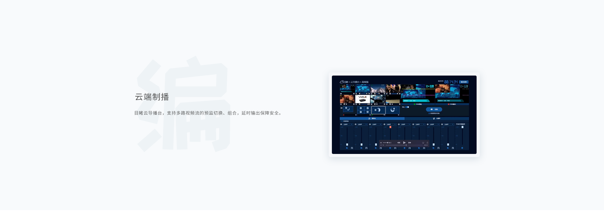 广电新媒体解决方案_05.png
