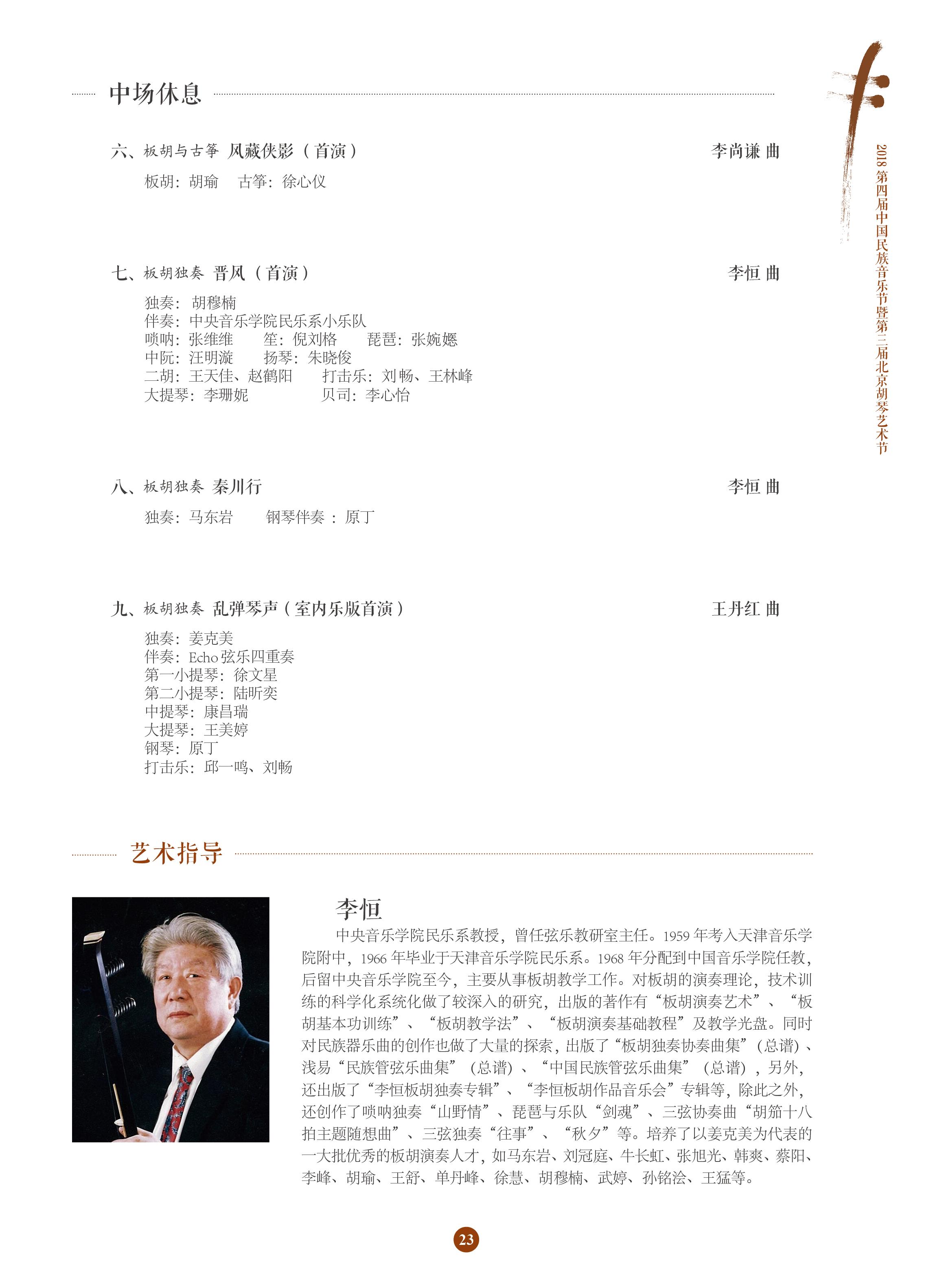 2018胡琴手册-定稿1017-27.jpeg