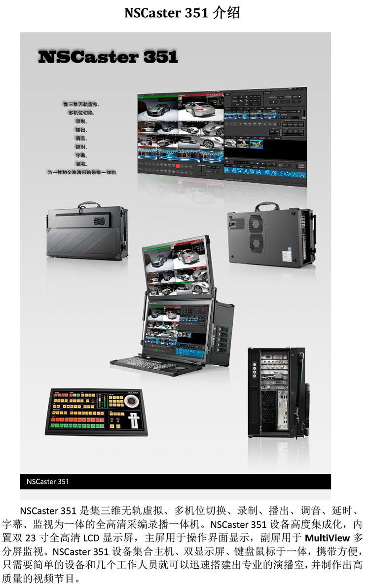 NSCaster-351介绍-1.jpg