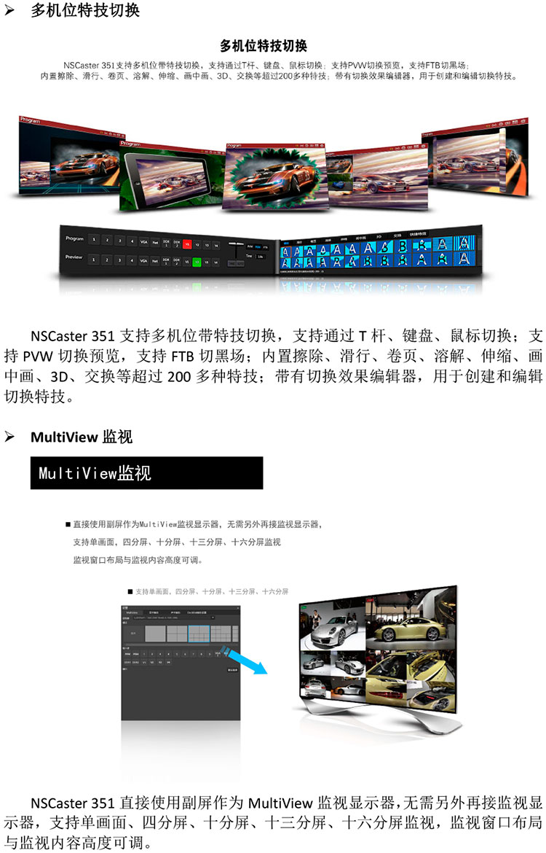 NSCaster-351介绍-6.jpg