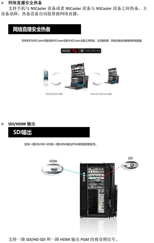 NSCaster-351介绍-8.jpg