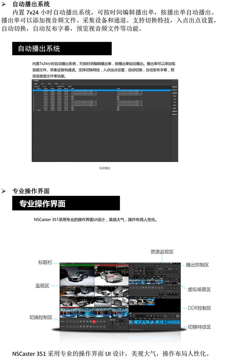 NSCaster-351介绍-15.jpg