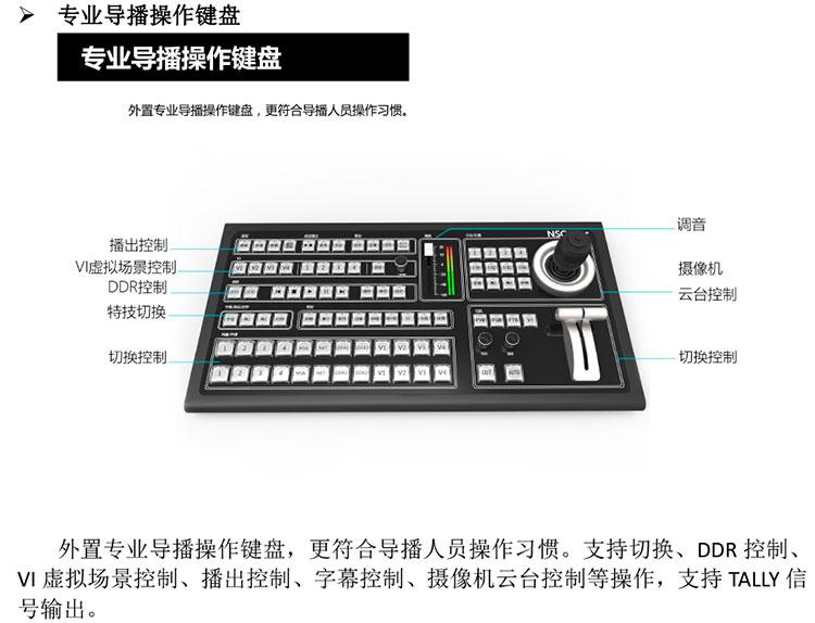 NSCaster-351介绍-16.jpg