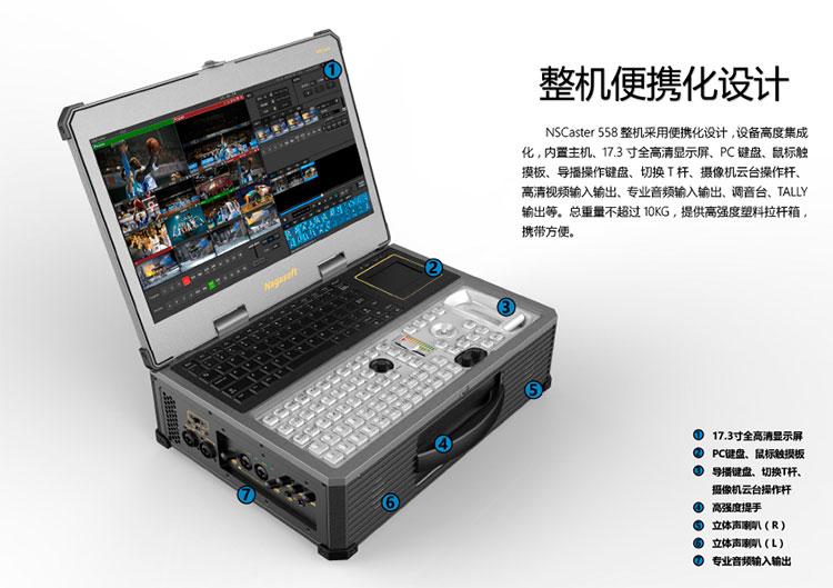 NSCaster-558介绍-2.jpg