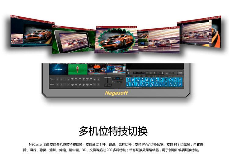 NSCaster-558介绍-15.jpg