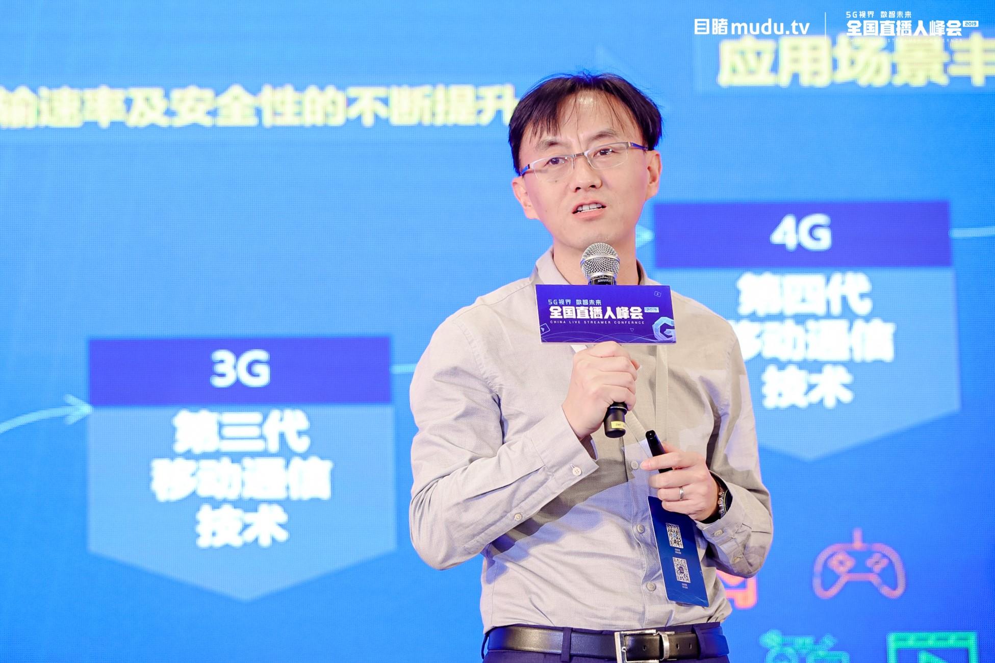 中国联通网研院 新媒体研发中心主任 王彬.jpg