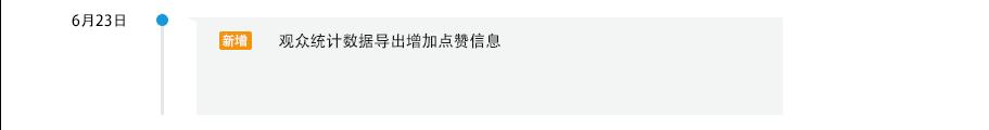 更新日志0623.png